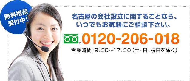 名古屋・東海の会社設立に関することなら、いつでもお気軽にご相談下さい。 0120-206-018